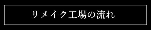 中米屋 着物リメイク 流れ 熊本 呉服