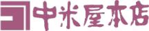 熊本 七五三 成人式 レンタル 販売 着付け 中米屋 宇城市